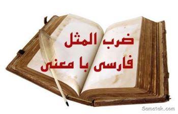 ضرب المثل های قدیمی کوتاه | ضرب المثل کوتاه فارسی