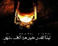 اس ام اس های شب قدر ویژه رمضان 94