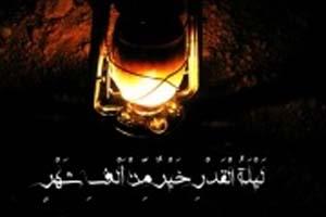 اس ام اس های شب قدر ویژه رمضان 98