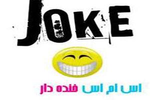 خنده دارترین جوک های فارسی (87)