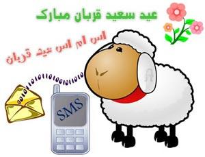 پیامک های جدید ویژه تبریک عید سعید قربان (117)