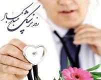 جالب ترین اس ام اس های تبریک روز پزشکان