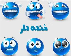 باحال ترین جوک های خنده دار و جالب ایرانی