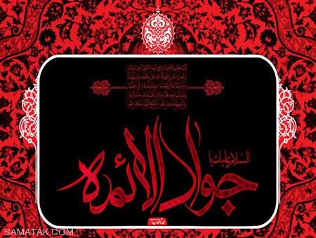 کارت پستال شهادت امام جواد (ع)