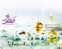 اس ام اس های تبریک میلاد هشتمین امام مسلمان
