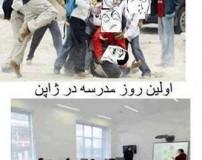 باحال ترین عکس نوشته های ترول ویژه باز شدن مدرسه