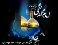 جدیدترین اس ام اس های شهادت جواد الائمه ع (امام محمد تقی)
