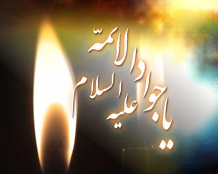 جدیدترین عکس های کارت پستالی ویژه شهادت جواد الائمه (ع)
