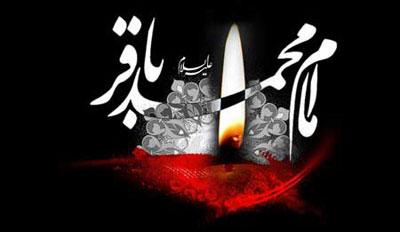 اس ام اس های مذهبی ویژه تسلیت به مناسبت شهادت امام محمد باقر (ع)