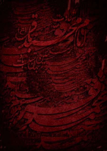 جدیدترین کارت پستال های مذهبی ویژه تسلیت شهادت امام محمد باقر (ع)
