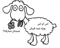 پیامک طنز در مورد عید قربان | اس ام اس خنده دار برای عید قربان