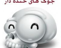 جالب ترین جوکستان جالب و باحال ویژه ایرانیان
