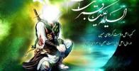 زیباترین اشعار روضه حضرت ابوالفضل العباس (ع)