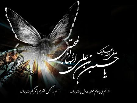 کارت پستال غمناک شهادت امام حسن مجتبی (ع)