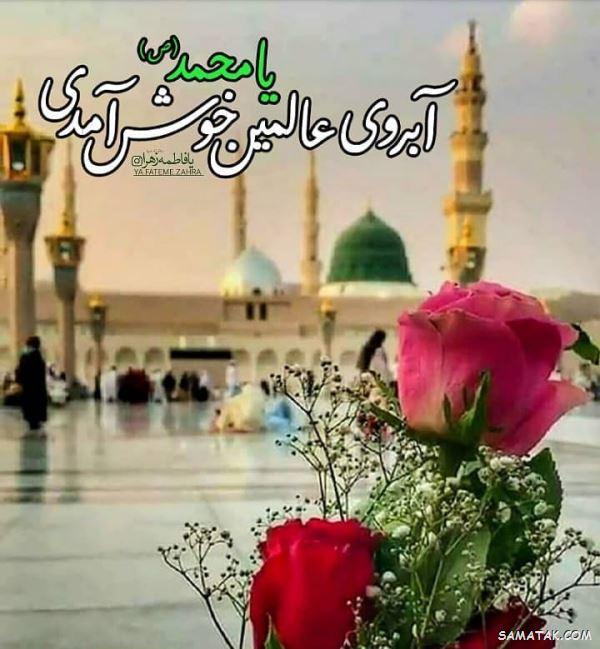پیام تبریک ولادت حضرت محمد | متن زیبا در مورد میلاد پیامبر