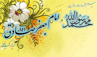 اس ام اس های تبریک ولادت حضرت محمد (ص) و امام صادق (ع)