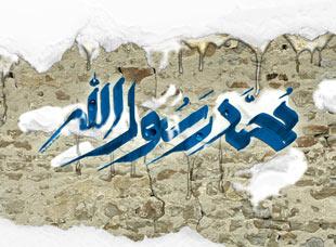 توصیف ولادت حضرت محمد (ص) از زبان آمنه