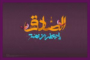 اس ام اس های جدید ویژه تبریک تولد امام صادق (ع)