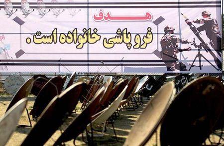 امحاء 6 هزار دیش و رسیور ماهواره در شیراز (تصویری)