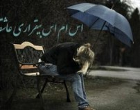 اس ام اس های دلتنگی و بیقراری عاشقانه (89745)