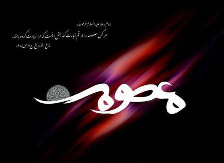 کارت پستال های تسلیت وفات حضرت معصومه (س)