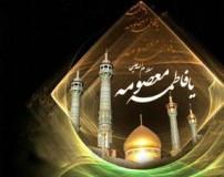 اس ام اس های تسلیت وفات خواهر گرامی امام رضا (ع) (حضرت معصومه س)