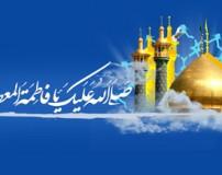 اشعاری مذهبی در وصف وفات حضرت فاطمه معصومه (س)
