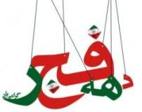عکس های کارت پستالی ویژه دهه فجر و پیروزی انقلاب اسلامی