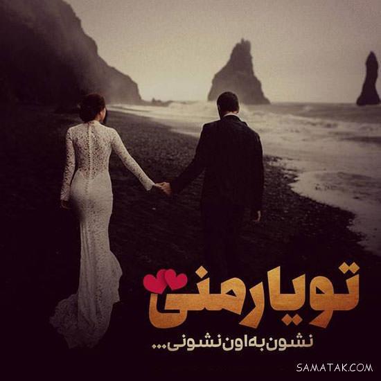 احساسی ترین عکس نوشته های عاشقانه و رمانتیک