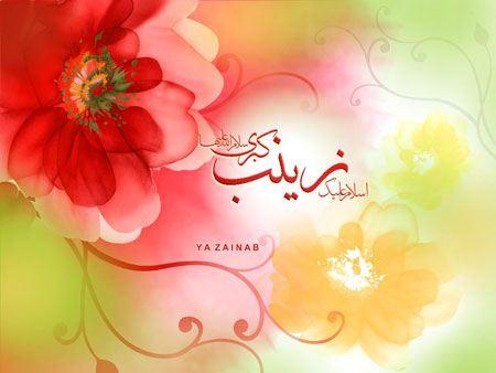 کارت پستال های تبریک به مناسبت تولد حضرت زینب کبری (س)