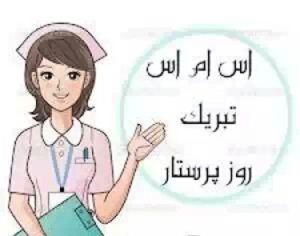 تبریک روز پرستار به خواهرم