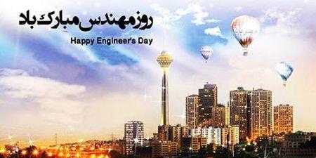 کارت پستال روز مهندس؛ کارت تبریک به مناسبت روز مهندس