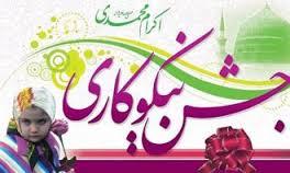 همه چیز درباره 14 اسفند روز احسان و نیکوکاری