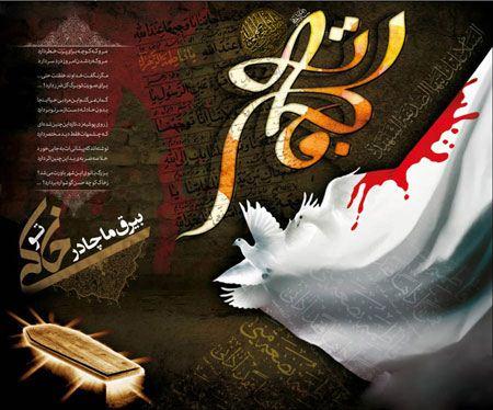 کارت پستال های مذهبی وفات بی بی فاطمه زهرا (س)