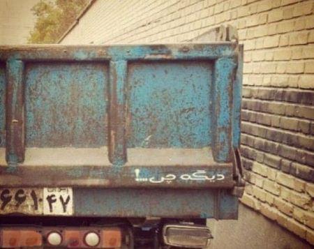 نوشته های جالب و خنده دار پشت کامیون و ماشین
