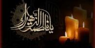 اشعاری به مناسبت شهادت حضرت فاطمه زهرا (س)
