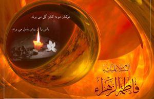 اس ام اس تسلیت به مناسبت روز شهادت حضرت زهرا (س)