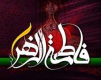 پیامک تسلیت به مناسبت شهادت حضرت فاطمه الزهرا (س)