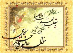 اعمال مستحب در لحظه تحویل سال و ایام عید نوروز