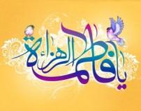 اس ام اس تبریک به مناسبت ولادت حضرت فاطمه زهرا (س)