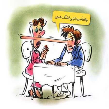 کاریکاتور خنده دار و جالب به مناسبت روز همسر و زن