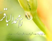 اول ماه رجب روز تولد امام محمد باقر (ع)
