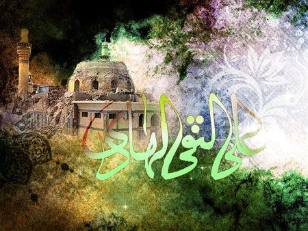 کارت پستال تسلیت به مناسبت شهادت امام هادی (ع)