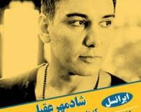 کدهای آهنگ پیشواز زیبا و جدید ایرانسل