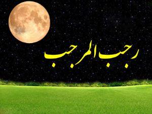 شعرهای زیبا مولودی خوانی برای ماه رجب