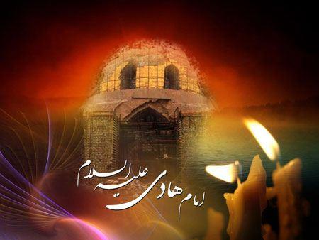 تصاویر مربوط به شهادت امام هادی(ع)