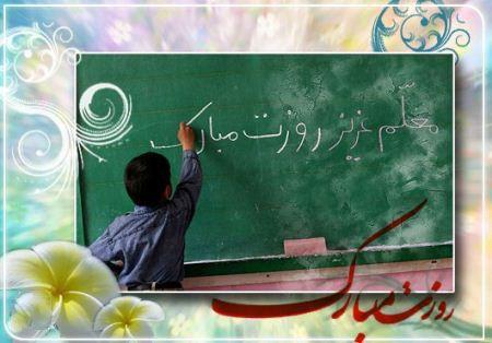 کارت پستال و عکس نوشته زیبای روز معلم و استاد