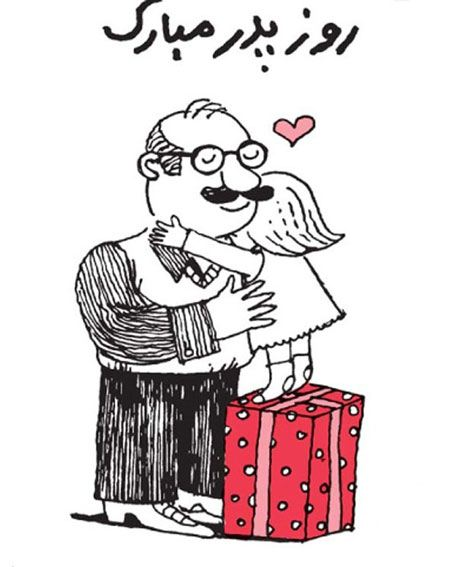 کاریکاتور جالب به مناسبت روز پدر