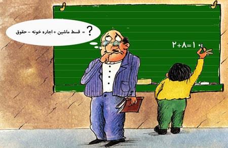 کاریکاتور خنده دار به مناسبت روز معلم