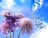 اشعاری در وصف روز تولد حضرت باب الحوائج (جواد الائمه)